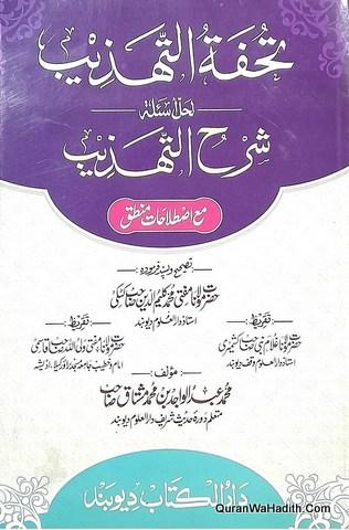 Tohfat ul Tahzeeb Hal Asalah Sharah ul Tahzeeb Ma Istilahat Mantiq, تحفۃ التہذیب حل اسئلۃ شرح التہذیب مع اصطلاحات منطق