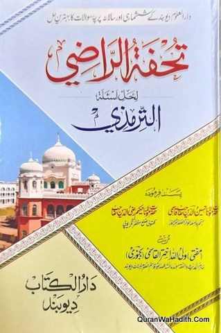 Tohfatul Razi Hal Asalah Al Tirmizi, تحفۃ الراضی حل اسئلۃ الترمذي