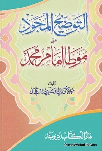 Al Tauzih Al Mujawwad Ala Muwatta Imam Muhammad, توضیح المجود علی موطا امام محمد