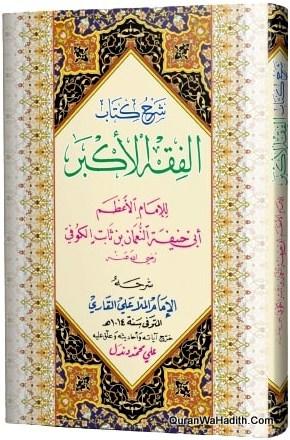 Sharh Fiqh Al Akbar, Arabic Jadeed, شرح كتاب الفقه الأكبر