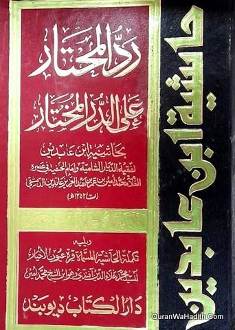 Fatawa e Shami Arabic, 12 Vols, فتاوی شامی عربی, رد المحتار على الدر المختار، حاشية ابن عابدين