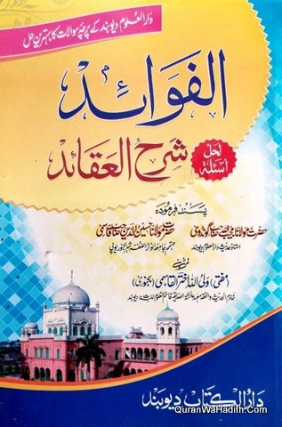 Al Fawaid Li Hal Asalah Sharah Al Aqaid, فوائد حل اسىٔلة شرح عقائد