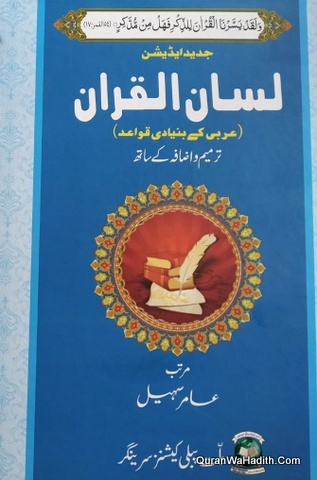 Lisan ul Quran Arabi Ke Buniyadi Qawaid, لسان القرآن, عربی کے بنیادی قواعد
