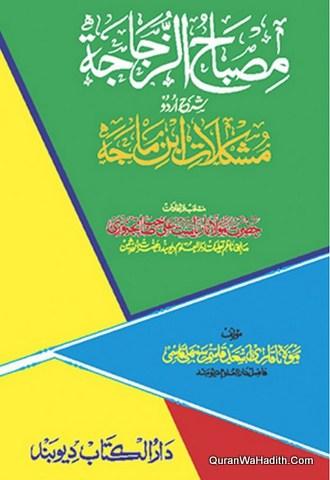 Misbah ul Zijajah Sharah Urdu Mushkilat Ibn Majah, مصباح الزجاجہ شرح اردو مشکلات ابن ماجہ