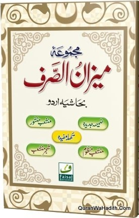 Majmua Meezan ul Sarf Ba Hashiya Urdu, مجموعہ میزان الصرف بحاشیہ اردو