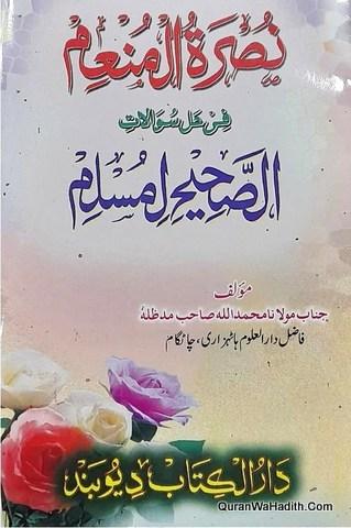 Nusrat Al Munim Fi Hal Sawalat Al Sahih Li Muslim, نصرة المنعم فی ھل سوالات الصحیح لمسلم