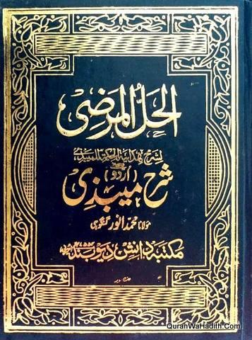 Al Hal ul Marzi Urdu Sharh MebziAl Hal ul Marzi Urdu Sharh Mebzi, الحل المرضی اردو شرح میبذی