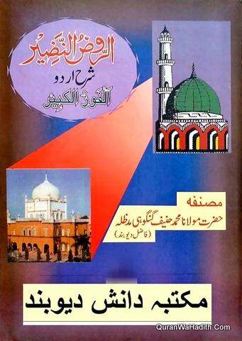 Al Rauz ul Nazir Sharah Urdu Al Fauz ul Kabir, الروض النضیر شرح اردو الفوز الکبیر