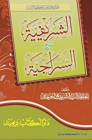 Al Sharifiyah Sharh Sirajiyah, الشریفیہ شرح السراجیہ
