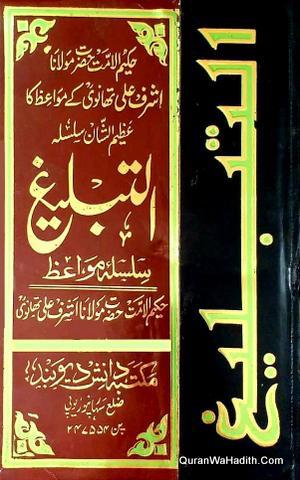 Al Tabligh Silsila Mawaiz Maulana Ashraf Ali Thanvi, 5 Vols, التبلیغ سلسلہ مواعظ مولانا اشرف علی تھانوی