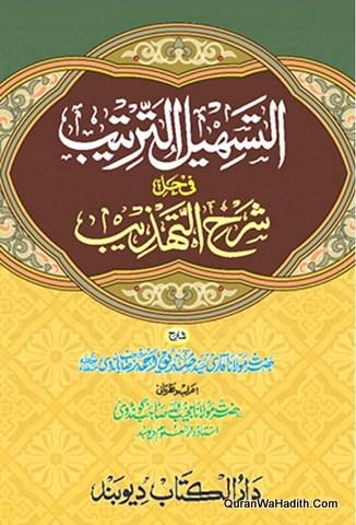 Al Tasheel Fi Hal Sharh Al Tahzeeb, التسہیل الترتیب فی حل شرح التہذیب
