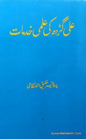Aligarh Ki Ilmi Khidmat, علی گڑھ کی علمی خدمات