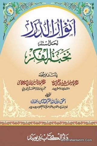 Anwar ul Durar Li Hal Nukhbatul Fikr, انوار الدرر لحل اسئلۃ نخبۃ الفکر