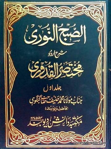 As Subh ul Noori Urdu Sharah Mukhtasar ul Quduri, الصبح النوری اردو شرح مختصر القدری