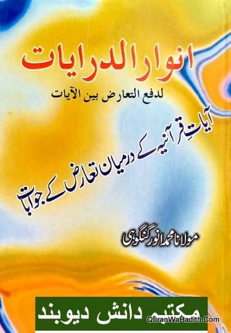 Ayat e Qurania Ke Darmiyan Taruz Ke Jawabat, آیات قرآنیہ کے درمیان تعارض کے جوابات, انوار الدرايات لدفع التعارض بين الآيات اردو