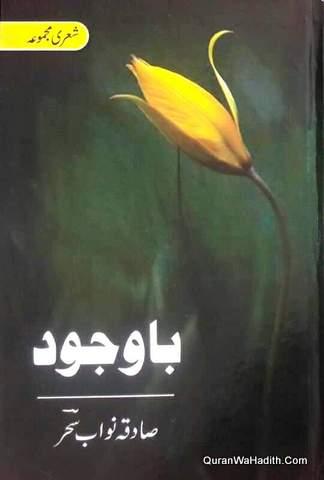 Bawajood Sadiqua Nawab Saher, باوجود صادقہ نواب سحر