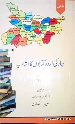 Bihar Ki Urdu Kitabo Ka Ishariya, بہار کی اردو کتابوں کا اشاریہ