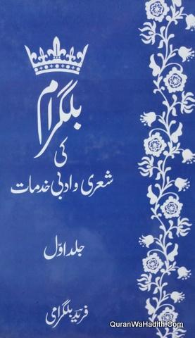 Bilgram Ki Sheri o Adabi Khidmat, بلگرام کی شعری و ادبی خدمات