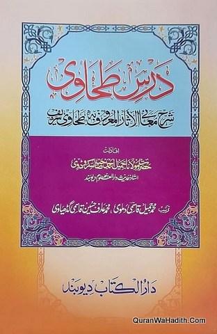 Dars e Tahawi Sharah Maani ul Aasar Al Maroof Tahawi Shareef, درس طحاوی شرح معانے الاثار المعروف طحاوی شریف