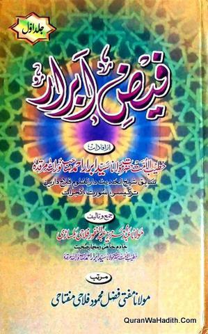 Faiz e Abrar, Maulana Syed Abrar Ahmad Dhulyavi, 10 Vols, فیض ابرار, مولانا سید ابرار احمد دھلیاوی