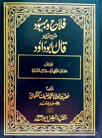 Falah o Behbood Urdu Sharh Qala Abu Dawood, 2 Vols, فلاح و بہبود اردو شرح قال ابو داود
