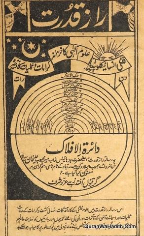 Raaz e Qudrat Falqi Encyclopedia, Xerox, راز قدرت فلقی انسائیکلوپیڈیا