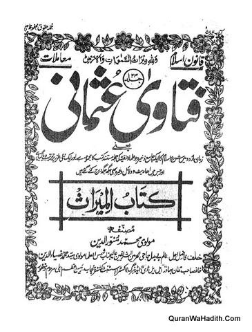 Fatawa e Usmani, Xerox, فتاویٰ عثمانی