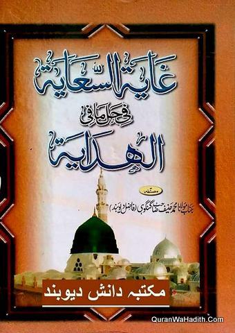 Ghayat ul Saya Fi Hal Mafi ul Hidaya, 10 Vols, غایۃ السعایۃ فی حل مافی الہدایۃ