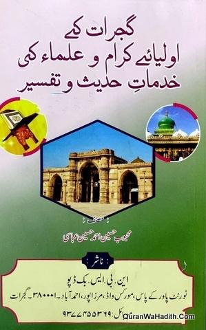 Gujarat Ke Auliya e Kiram Wa Ulama Ki Khidmat e Hadees Wa Tafseer, گجرات کے اولیاے کرام و علماء کی خدمات حدیث و تفسیر