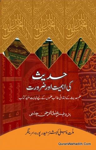 Hadees Ki Ahmiyat Aur Zaroorat, حدیث کی اہمیت اور ضرورت