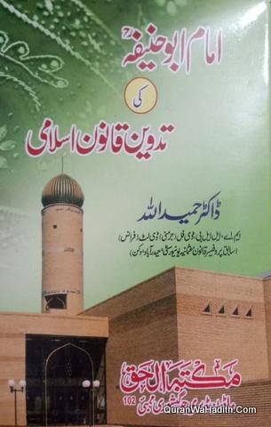 Imam Abu Hanifa Ki Tadween e Qanoon e Islami, امام ابو حنیفہ کی تدوین قانون اسلامی