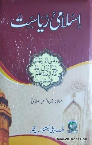 Islami Riyasat Maulana Amin Ahsan Islahi, اسلامی ریاست مولانا امین احسن اصلاحی