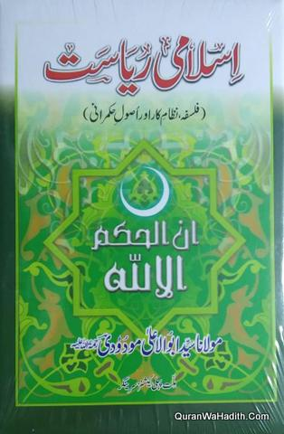 Islami Riyasat Maulana Maududi, اسلامی ریاست مولانا ابو الاعلی مودودی