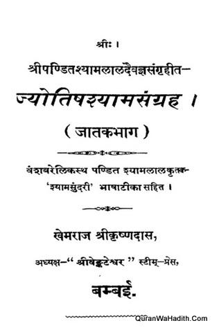 Jyotish Shyam Sangraha, Xerox, ज्योतिष श्याम संग्रह