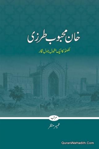 Khan Mahboob Tarzi Lucknow Ka Ek Maqbool Novel Nigar, خان محبوب طرزی لکھنؤ کا ایک مقبول ناول نگار