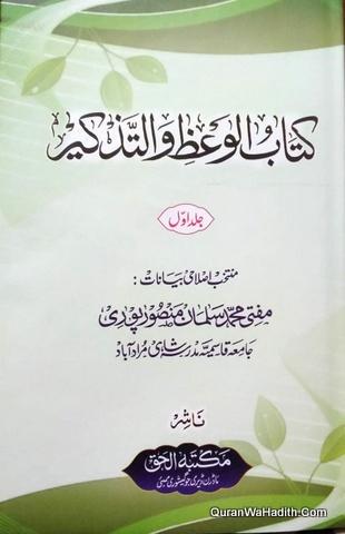 Kitab ul Waz Wal Tazkeer, کتاب الوعظ والتذکیر