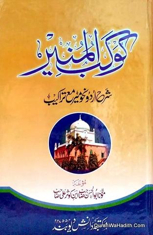 Kokab ul Munir Sharah Urdu Nahw Mir Ma Tarakeeb, کوکب المنیر شرح اردو نحو میر مع تراکیب