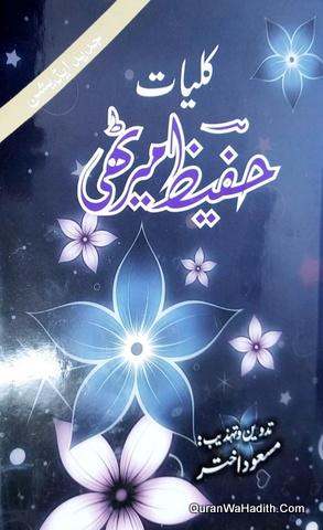 Kulliyat e Hafeez Meeruthi, کلیات حفیظ میرٹھی
