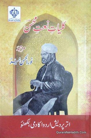 Kulliyat e Naat e Mohsin, کلیات نعت محسن