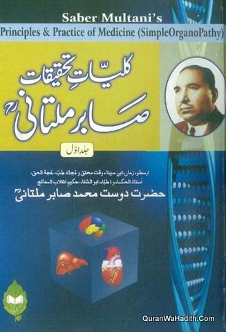 Kulliyat e Tahqeeqat e Sabir Multani, Xerox, کلیات تحقیقات صابر ملتانی