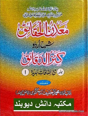 Madin ul Haqaiq Urdu Sharh Kanz ud Daqaiq, 2 Vols, معدن الحقائق اردو شرح کنز الدقائق