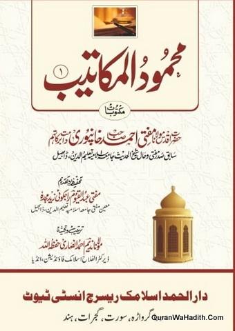 Mahmood ul Makatib, Maktoobat Mufti Ahmed Khanpuri, محمود المکاتب, مکتوبات مفتی احمد خانپوری