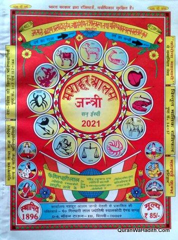 Mashoor Alam Jantri 2021