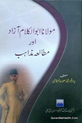 Maulana Abul Kalam Azad Aur Mutala e Mazahib, مولانا ابو الکلام آزاد اور مطالعہ مذاہب