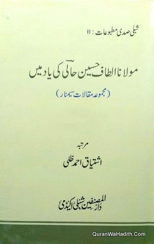 Maulana Altaf Hussain Hali Ki Yaad Mein, مولانا الطاف حسین حالی کی یاد میں