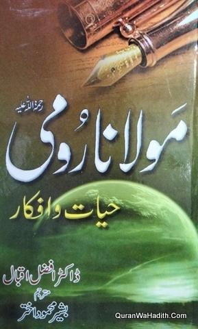 Maulana Rumi Hayat o Afkar, مولانا رومی حیات و افکار
