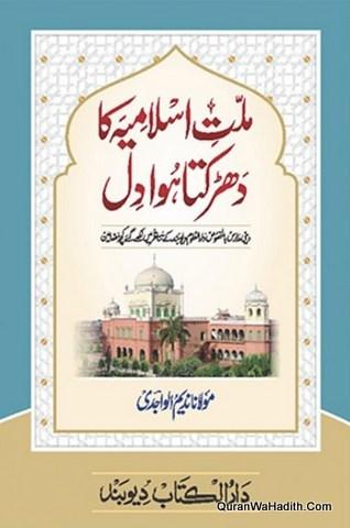 Millat e Islamia Ka Dhadakta Dil, Tareekh e Deoband, ملت اسلامیہ کا دھڑکتا دل, تاریخ دیوبند