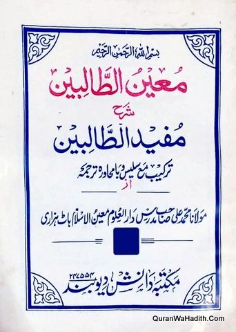 Moin ul Talibeen Sharah Mufeed ul Talibeen, Urdu, معین الطالبین شرح مفید الطالبین