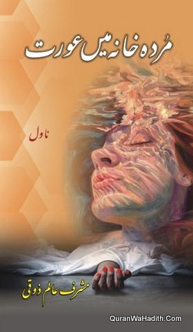 Murda Khana Mein Aurat Novel, مردہ خانہ میں عورت ناول