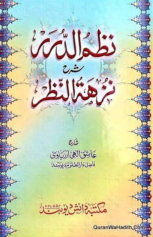 Nazm ul Durar Urdu Sharah Nuzhatun Nazar, نظم الدرر اردو شرح نزھۃ النظر
